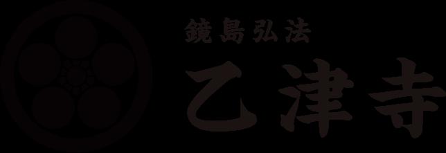 瑞甲山 乙津寺|岐阜市の鏡島弘法